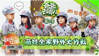 【ENG SUB】Dad, Where Are We Going S03EP11: Summer's Mum Joins the Group【Hunan TV Official 1080P】