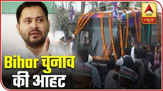 Political Parties Start Gearing Up For Bihar Assembly Elections | ABP News