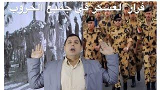 هزائم الجيش المصري في كل الحروب٠٠ أكتوبر ١٩٧٣ ويونيو١٩٦٧ والعدوان الثلاثي ١٩٥٦ و ١٩٤٨ و١٨٨٢ و١٨٤٠