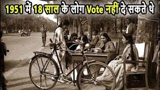 जाने भारत के पहेले चुनाव की सच्चाई (1951 Election in India)