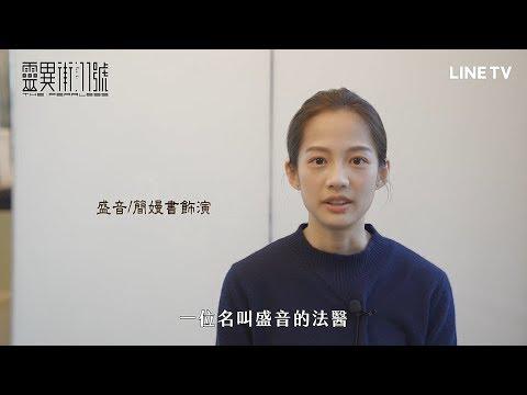 【靈異街11號】花絮:簡嫚書 角色訪問 飾演盛音   LINE TV 精彩隨看