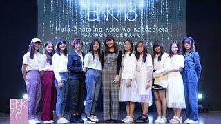 ไลฟ์ถ่ายทอดสด #BNK48 การออดิชั่นหาเซ็มบัตสึเพลง Mata Anata no Koto wo Kangaeteta