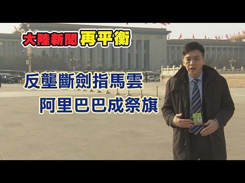 【大陸新聞再平衡】20201227反壟斷劍指馬雲 阿里巴巴成祭旗