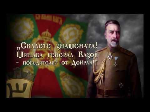 14 май 1868 г. – роден е Владимир Вазов, български генерал