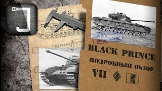 Black Prince. Броня, орудие, снаряжение и тактики. Подробный обзор