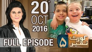 Special Child | Court No.5 | SAMAA TV | 20 Oct 2016