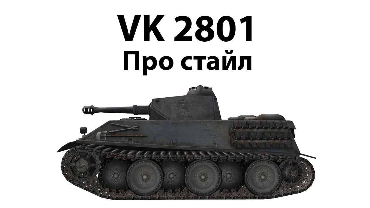 VK 28.01 - Про стайл