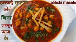 छोले मसाला | chhole recipe | Halwai style chhole recipe in hindi/how to make chhola masala