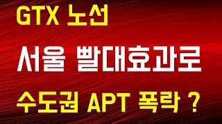 GTX노선 서울 빨대효과로 수도권 APT 폭락할까? 상승할까?