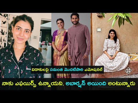 Actress Samantha's emotional post about rumours on her divorce