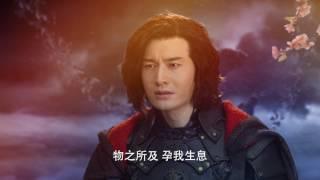 上古情歌 A Lifetime Love 30 黃曉明 宋茜 CROTON MEGAHIT Official