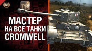 Мастер на все танки №74: Cromwell - от Tiberian39