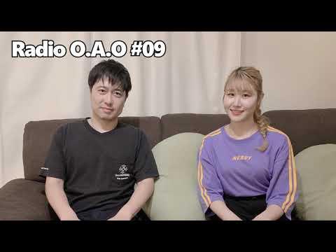 かれんの Radio O.A.O #09