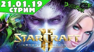 StarCraft 2 | Весело повеселился, чуть не убился