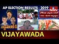 Vote Counting Process Updates From Vijayawada | AP Election Results 2019 | hmtv