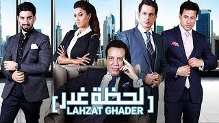 مسلسل لحظة غدر - حلقة 11 - ZeeAlwan     -