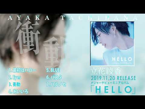 【公式】立花綾香「HELLO」トレーラー