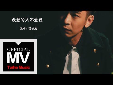 張智成 Z-Chen【我愛的人不愛我】HD 高清官方完整版 MV