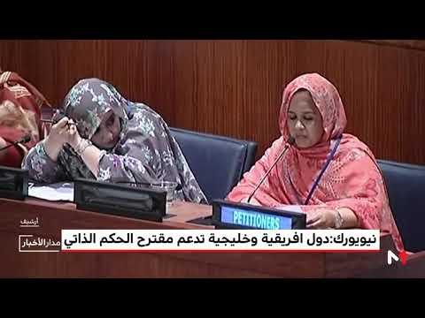 دول تعرب عن موقفها الرسمي بخصوص قضية الصحراء