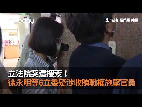 立法院突遭搜索!徐永明等6立委疑涉收賄職權施壓官員