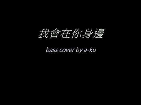 我會在你身邊(朱俐靜&Bii)  bass cover ~~