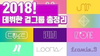 2018년 데뷔한 걸그룹 총정리!!(유닛 포함)