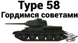 Type 58 - Гордимся советами
