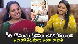 Interview with Suma: MP Kavitha Hilarious Comments on Geet..