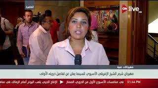 تفاصيل الدورة الأولى لمهرجان شرم الشيخ الإفريقي الآسيوي للسينما ...