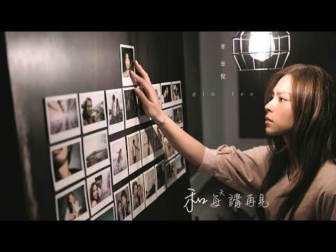 Gin Lee 李幸倪 - 《和每天講再見》MV