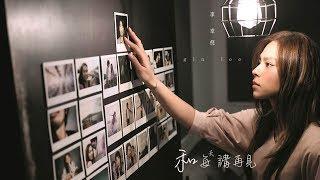 Gin Lee - 和每天講再見 MV YouTube 影片