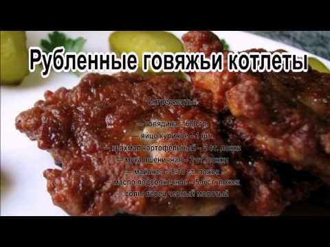 Котлеты говяжьи рецепт пошаговый с фото