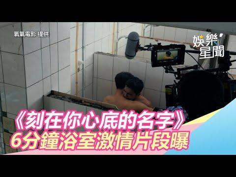 《刻在你心底的名字》6分鐘浴室激情片段曝 三立新聞網SETN.com