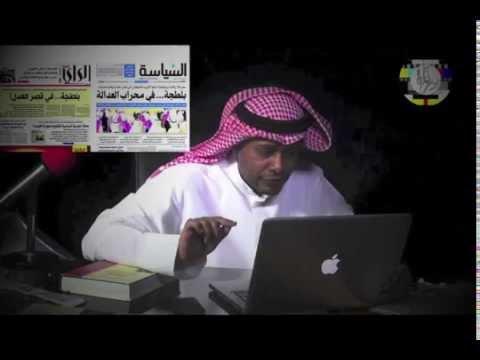 قناة مرناة / الحلقة الثانية / اعداد وتقديم فواز البحر