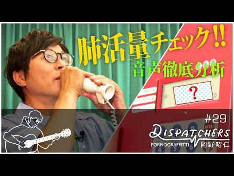-岡野昭仁@肺活量チェック!!音声徹底分析- / -Checking Akihito Okano's Lung Capacity! Voice Analysis-