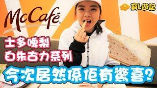 [窮L遊記‧香港篇] #16 McCafe士多啤梨白朱古力系列,今次居然係佢有驚喜