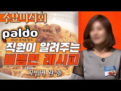 '꼬빔면'부터 '다이어트 라면' 레시피까지! | Wednesday Foodtalk Ramen