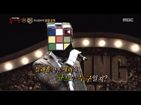 [King of masked singer] 복면가왕 - 'All together Cube one wheel' Identity 20170312