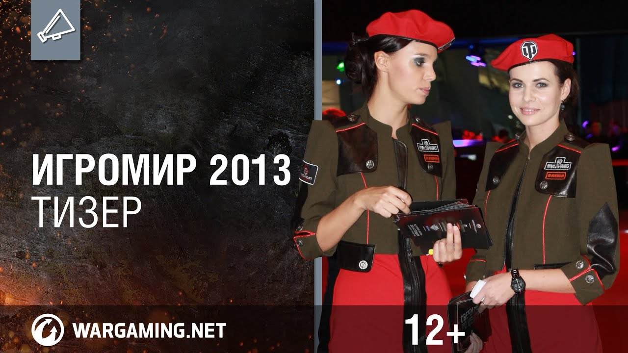 World Of Tanks. Игромир 2013. Репортаж