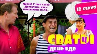Сериал Сваты 4 й сезон 12 я серия комедия смотреть онлайн Домик в деревне Кучугуры HD
