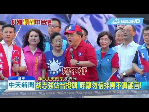 20190623中天電視 韓台中造勢 胡志強、邵曉鈴高喊:庶民總統