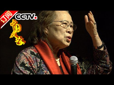 《中国文艺》 20160625 向经典致敬 本期致敬人物——女高音歌唱家 郭淑珍 | CCTV-4