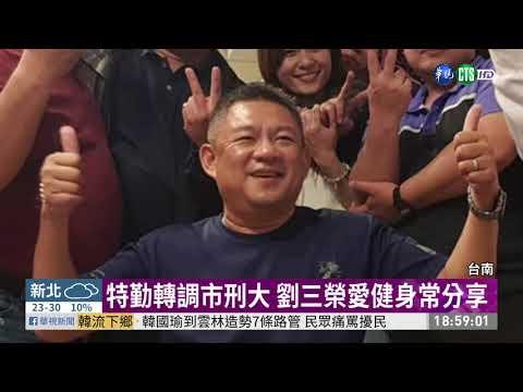 警察節前夕遇劫 模範警遭槍殺亡 | 華視新聞 20190614