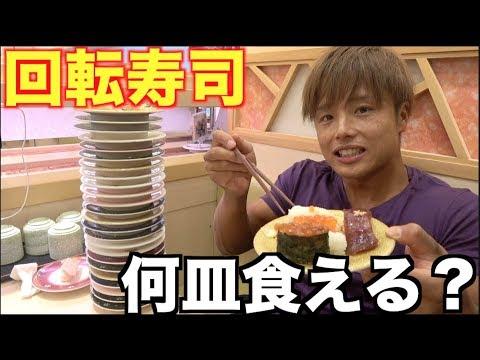 減量後に1人回転寿司何皿食えるのか本気で大食いしてみた!!【お腹はちきれそう】