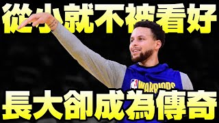 【NBA】從「三星評價」到「頂級球星」!Stephen Curry翻轉人生的故事!feat. Under Armour
