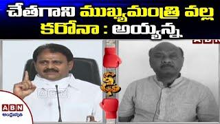 War of words between Ayyanna Patrudu Vs Mopidevi Venkatara..