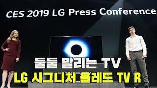 둘둘 말리는 TV! LG 시그니처 올레드 TV R, 캡슐 맥주 제조기 홈브루 등을 만난 CES 2019 LG 프레스 컨퍼런스 현장! (LG OLED TV R) [4K]