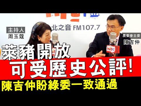 20201223《周玉蔻嗆新聞》專訪農委會主委 陳吉仲