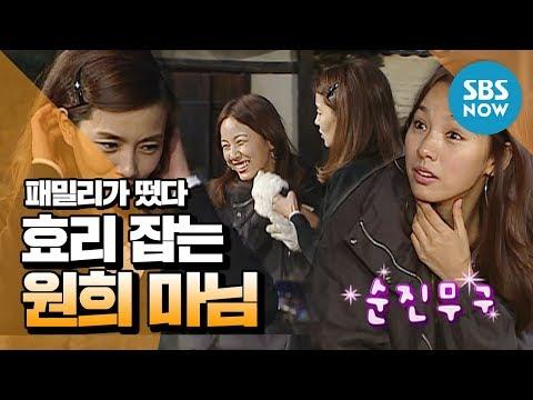 레전드 예능 [패밀리가 떴다] 효리 잡는 원희 마님 / 'Family Outing' Review