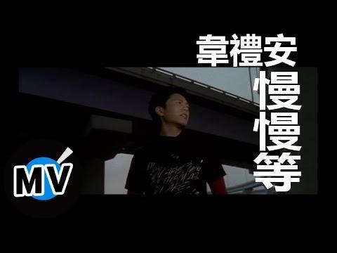 韋禮安 Weibird Wei - 慢慢等 (官方版MV)